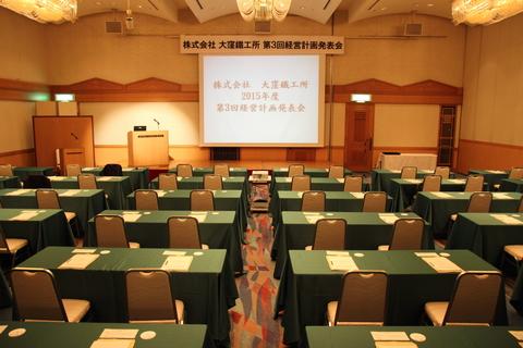 2015年5月30日(土) 第3回経営計画発表会