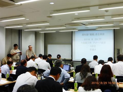 2016年8月29日(月) 盛和塾「播磨」自主例会 開催