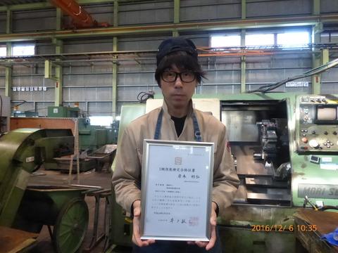 ☆祝☆【資格取得】2016年前期 技能検定合格