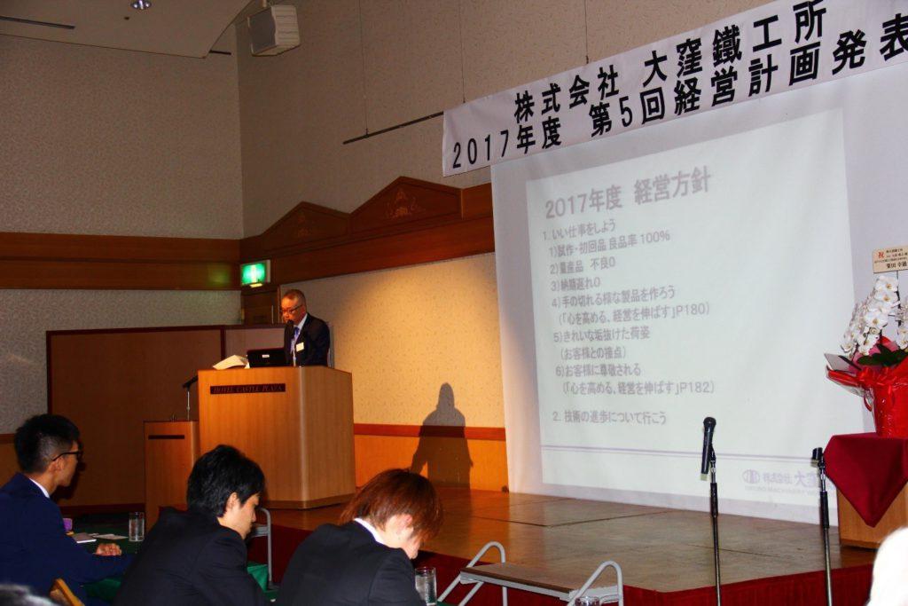 第5回 経営計画発表会