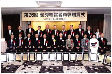 日刊工業新聞社 第26回優秀経営者顕彰にて 地域社会貢献者賞を受賞しました